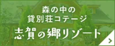 志賀(志賀の郷リゾート)