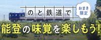のと鉄道プラン