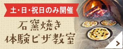 志賀町で本格ピザ体験 石窯焼き体験ピザ教室